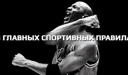 3 самых главных правила в спорте